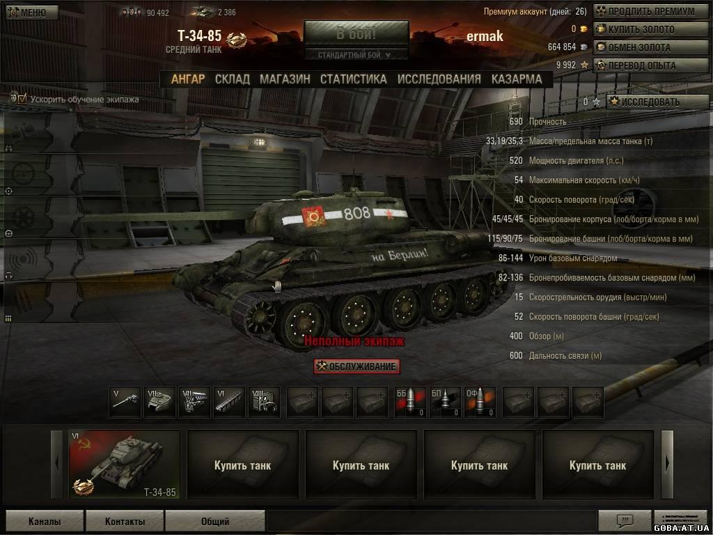 Сначала выбор был невелик, но благодаря вводу совершенно новых умений, у каждого танкиста есть выбор